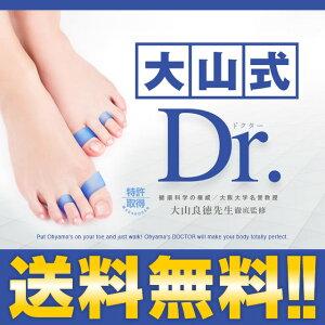 大山式Dr. (ドクター) ☆ 大山...