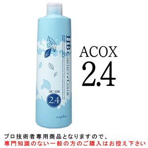 ナプラ HB ケアテクトカラー AC OX 2.4% 1000mL 医薬部外品