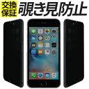 iPhone12 ガラスフィルム 覗き見防止 iPhone 12 mini 強化ガラス保護フィルム  ...