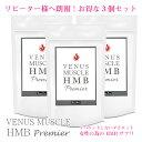 【お得な3個セット】 女性用 HMBダイエット HMB hmb ダイエット 女性用 ヴィーナスマッスル VENUS MUSCLE プロテイン 必須アミノ酸 モデルボディ 美容成分 ジョギング ヨガ 体幹トレーニング