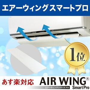【送料無料】エアコン 風除け 風よけ 風向き調節に 【エアーウィングスマートプロ】 エアーウイング エアウィング エアーウィング AIR WING Smart Pro (ホワイト)エアコン ルーバー 風カバー