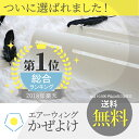 エアコン 風よけ 風除け 風避け / 【新発売】 エアーウィング かぜ...