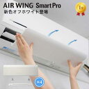 【4個セット】エアーウィング スマートプロ AIR WING...