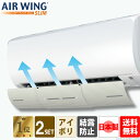 【最大2000円クーポン】日本製 エアーウィング スリム エアコン 風よけ 2個セット 長さ調整可能...