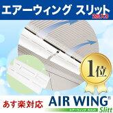 【エアーウィング・スリット2台入】エアコンの不快な直撃風を解消&空調効率UP。ライン型吹出口空調機専用のNEWモデル。節電対策にも。エアーウィングスリットエアーウイングエアウィングエアウイングAIRWINGSlitt[AW12‐021‐02]エアコンルーバー風カバー
