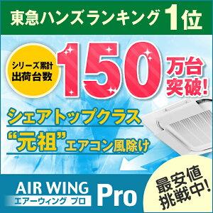 エアコン 風除け 風よけ 風向き調節に 【エアーウィングプロ】 エアーウイング プロ AIR WING Pro [AW7-021-06]断熱マット4枚付き エアコン ルーバー 風カバー