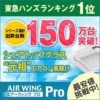 空調風風向風力道奇調節空中聯隊負責 Pro 空氣翼 Pro 空氣翼臨空氣翼 Pro [AW7-021-06] 隔熱墊 4 片帶空調風百葉窗蓋