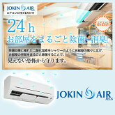 JOKINAIRPLUS通常セット本体×1アダプタ×1除菌パック×2