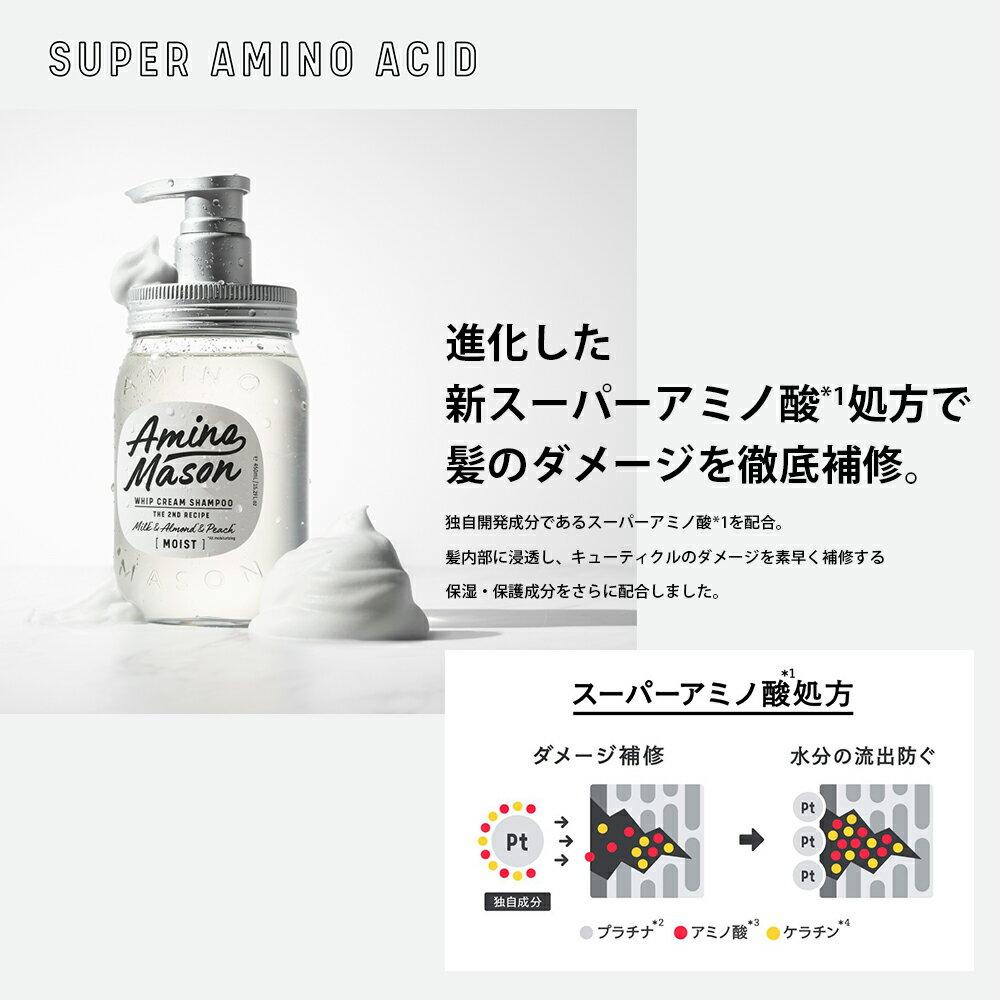[リニューアル]ヘアマスクアミノ酸AminoMasonアミノメイソンマスクパックボタニカルオーガニックトリートメントしっとりモイストダメージケア弱酸性200g母の日