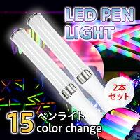 【楽天1位】LED ペンライト サイリウム コンサート ライブ 2本 セット ストラップ付 アイドル キンブレ シート ライトスティック 15色 軽量 安い ライト 25cm