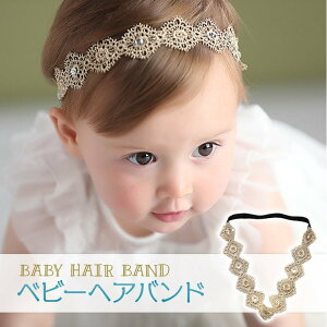 ベビー ヘアバンド 可愛い 赤ちゃん 髪飾り おしゃれ アクセサリー ゴム 子ども 子供服 お宮参り 出産祝い プレゼント