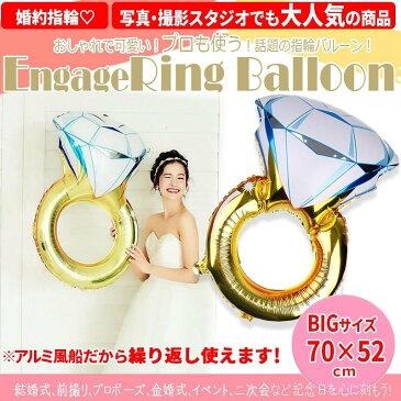 指輪 バルーン 特大 風船 結婚式 ウエディング プロポーズ サプライズ 誕生日 プレゼント ダイヤ 指輪