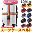 スーツケースベルト 十字型 ダイヤルロック 黒 キャリーケー...