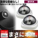 防犯カメラ ダミーカメラ 2個セット 護身用品 空き巣防止 ...