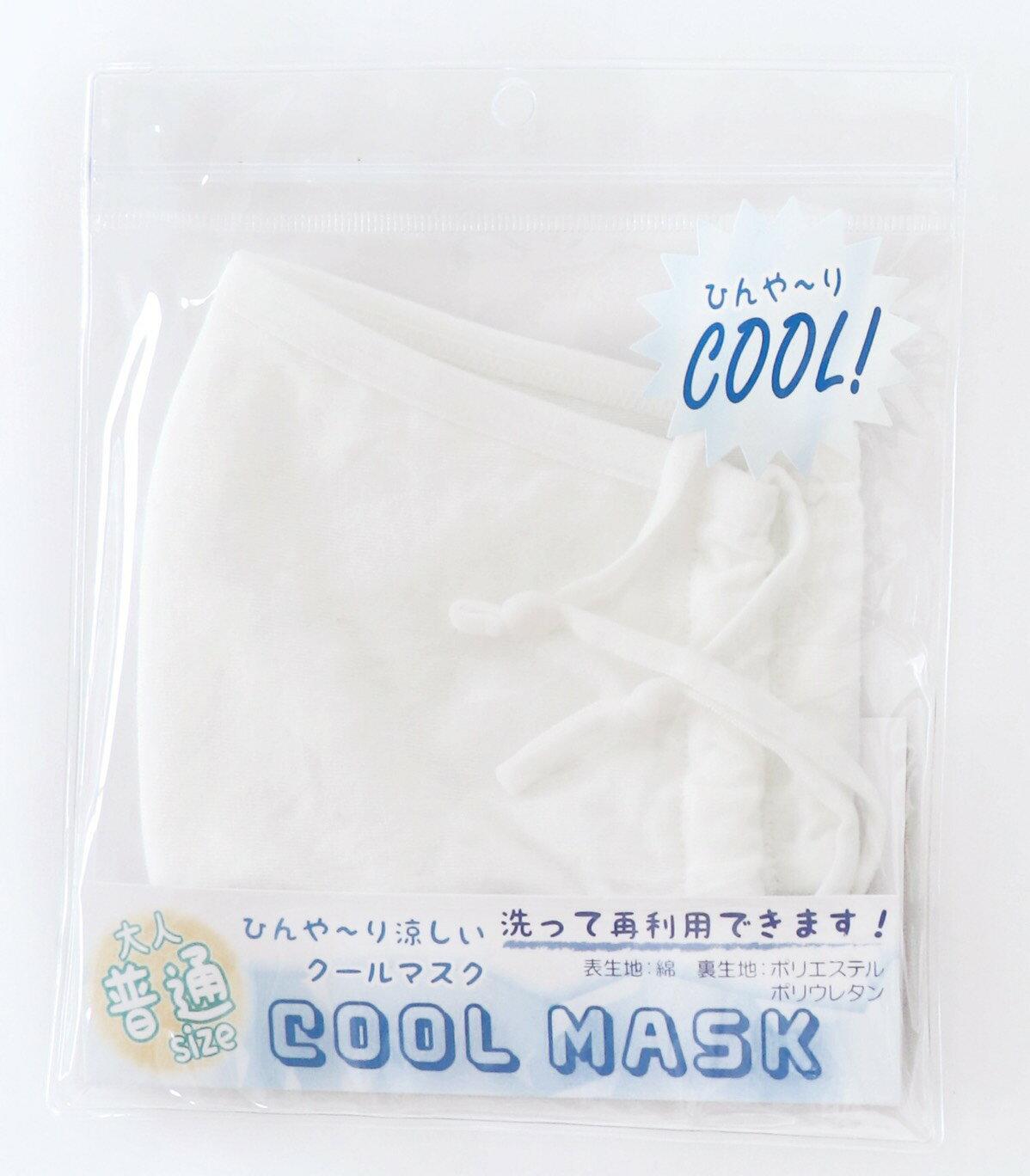 マスク イオン 接触 冷 感