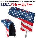 パターカバー ゴルフ 1個 ヘッドカバー クラブカバー ゴルフ用品 小物 USA アメリカ マーク かっこいい コンペ 景品 安い