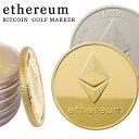 ゴルフマーカー イーサリアム レプリカ 仮想通貨 雑貨 コインケース付き 金運アップのお守りに コイン 手品 縁起物