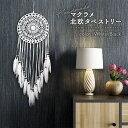 タペストリー 北欧 ハワイアン雑貨 マクラメ タペストリー 壁掛け 羽根 フェザー ウォールデコレーション インテリア カフェ 壁飾り