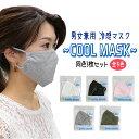3枚セット 大人用 クールマスク 全5色 接触冷感マスク 夏用 ひんやり 調整可能 アジャスター付き 普通サイズ 洗える マスク ホワイト 黒 痛くなりにくい 飛沫防止 イオン
