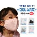 3枚セット クールマスク 洗える 子供用マスク 冷感 幼児 小さめ 接触冷感マスク 夏用 ひんやり 痛くなりにくい ホワイト 黒 飛沫防止 調整可能 アジャスター付き
