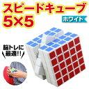 スピードキューブ 5×5 パズル 脳トレ ルービックキューブ 可愛い ホワイト 競技 ゲーム かわいい 立体パズル おうち時間 おもちゃ 勉強