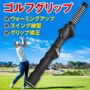 ゴルフ 練習用品 フォーム矯正 グリップ 矯正 スイング矯正 練習器具 ゴルフグッズ ゴルフグリップ トレーナー トレーニング器具 ごるふ 練習場