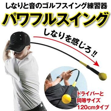 スイング 練習器具 トレーニング 練習 ゴルフ 矯正 器具 練習用品 ウォームアップ グリップ ゴルフ用品 小物 景品 コンペ スイングトレーナー