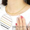 【ご予約納期2〜5週間程】K18 スクリューチェーン ネックレス 18金製(45cm、幅2.4mm)(nsk4524-yk)