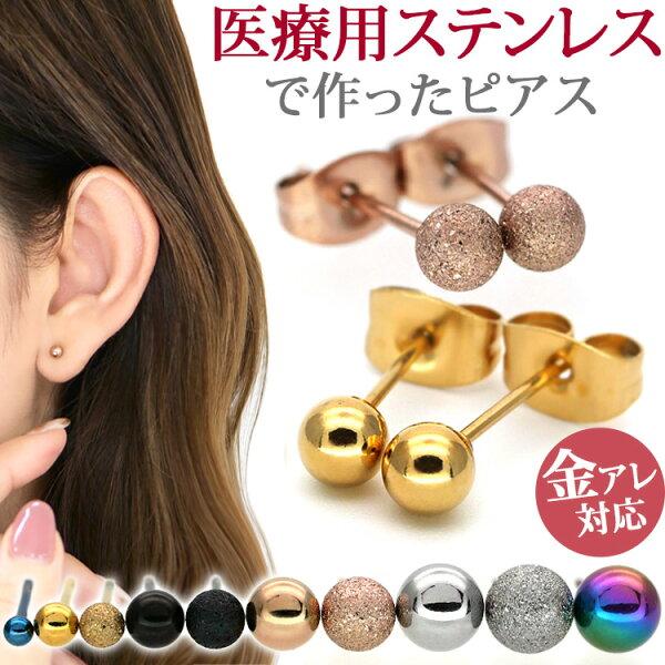 シンプルな丸玉ボールピアス金属アレルギーでも安心の医療用サージカルステンレス製両耳用スタッドピアスファーストピアスやセカンドピア