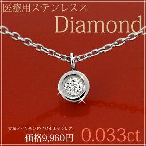 ダイヤモンド ネックレス サージカルステンレス ベゼルダイヤモンドネックレス ダイアモンドペンダント アレルギー クリスマス プレゼント
