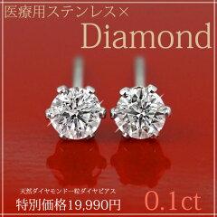ダイヤモンド 天然ダイヤモンドピアス ピアス サージカルステンレス 一粒ダイヤ 金属アレルギー…