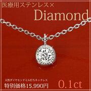 アレルギー ダイヤモンド ネックレス サージカルステンレス ダイアモンドペンダント ホワイト プレゼント