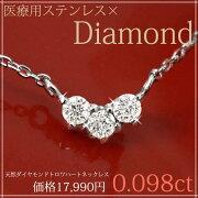 ダイヤモンド ネックレス サージカルステンレス トロワハートダイヤモンドネックレス ダイアモンドペンダント アレルギー ホワイト プレゼント