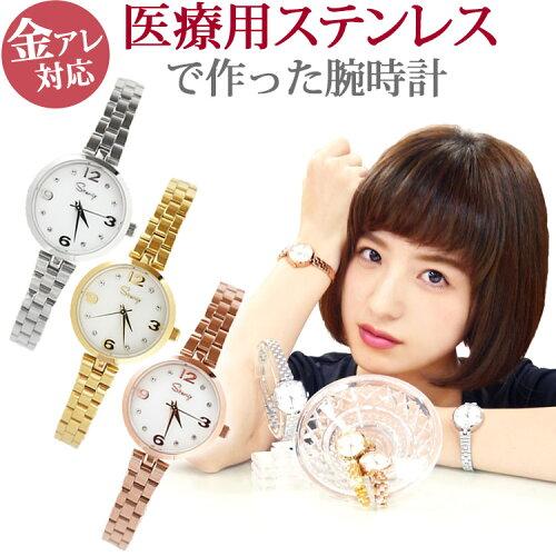 ステンレス腕時計 Stency サージカルステンレス製 ジルコニア 細身の腕時計 選べるカラー ファッシ...