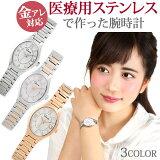 金属アレルギー対応 ステンレス腕時計 Stency サージカルステンレス製 シェル文字盤 細身の腕時計 選べるカラー ファッションウォッチ 安心 316L ニッケルフリー