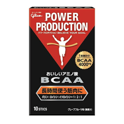 グリコ パワープロダクション 【POWER PRODUCTION】 おいしいアミノ酸BCAAスティックパウダー(グレープフルーツ風味) 4.4g×10本