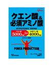 グリコ パワープロダクション 【POWER PRODUCTION】 クエン酸&必須アミノ酸 (12.4g×10本) - ステップスポーツ楽天市場店