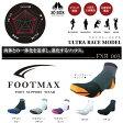 【3/24 19時〜ポイントUP SALE!】【送料無料/ゆうパケット】【FOOTMAX】ウルトラレースモデル ULTRA RACE MODEL【FXR003】