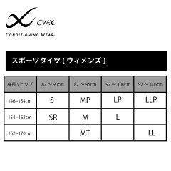 【CW-X】ジェネレーターモデルロングスポーツタイツ【HZY339】レディース