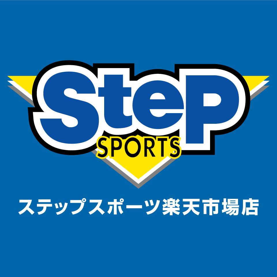 ステップスポーツ楽天市場店