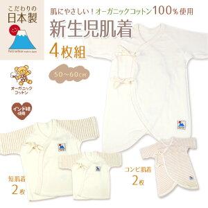 オーガニックコットン 日本製 ベビー 新生児 日本製4枚組 肌着セット RNB-23 スキップハウス