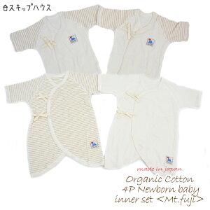 \これを買ったら送料無料/オーガニックコットン 日本製 ベビー 新生児 日本製4枚組 肌着セット RNB-23 スキップハウス