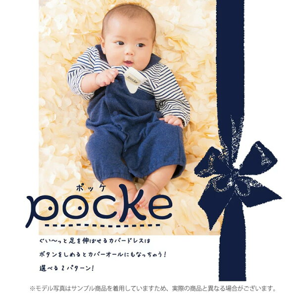 pocke新生児兼用2wayドレス2COLORSRP-017-18新生児ツーウェイオール