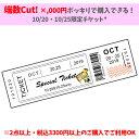 スキップハウスで買える「端数カット!ポッキリ化チケット pre3」の画像です。価格は2円になります。