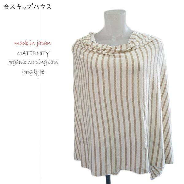 オーガニックコットンマルチ授乳ケープRNB−1008日本製オーガニックコットン授乳ケープ