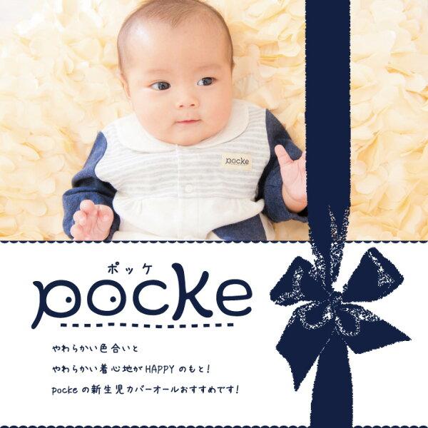 pocke新生児カバーオール2COLORSRP-015-16ベビー服
