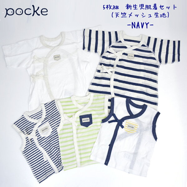 pocke5枚組新生児肌着セットコンビ肌着短肌着2COLORSRP-013-14新生児肌着セットコンビ肌着短肌着ベビー