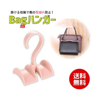 バッグハンガー バッグフック かばん掛け バッグ掛け かばんフック かばん収納 オーガナイザー フック ハンガー 収納 変形防止