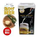 ビール 缶ビール 瓶ビール BEER 超音波 クリーミー 泡取り付け 取り外し 簡単 3サイズ対応