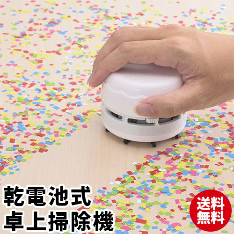 卓上掃除機 デスクトップクリーナー 細かいゴミ 消しカス 乾電池 簡単お掃除 コンパクト 手のひらサイズ 机 デスク ダイニング タバコのハイ ビスケット 粉ミルク ハンディ コードレス